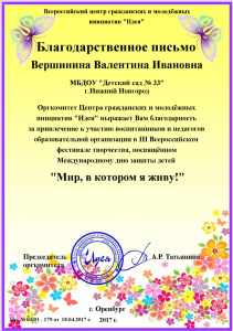 vershinina-valentina-ivanovna
