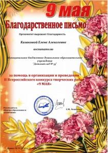 kazakovoj-elene-alekseevne