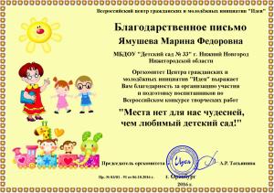 yamusheva-marina-fedorovna