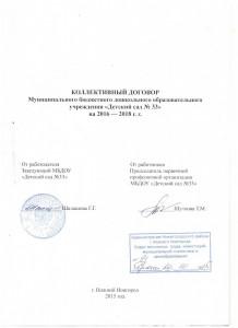 Коллективный договор на 2016 - 2018 год