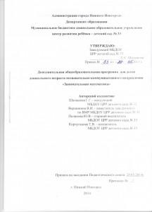 pr-zanimatelnaya-matematika-001