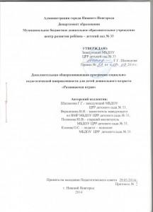 pr-razvivaemsya-igraya-001